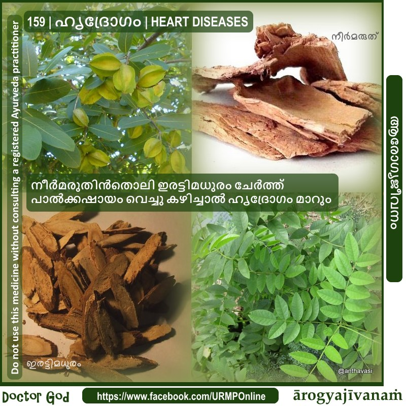159 | ഹൃദ്രോഗം | HEART DISEASES