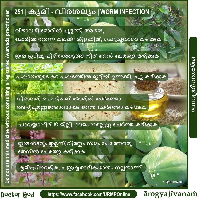 251 | കൃമി / വിരശല്യം | WORM INFECTION