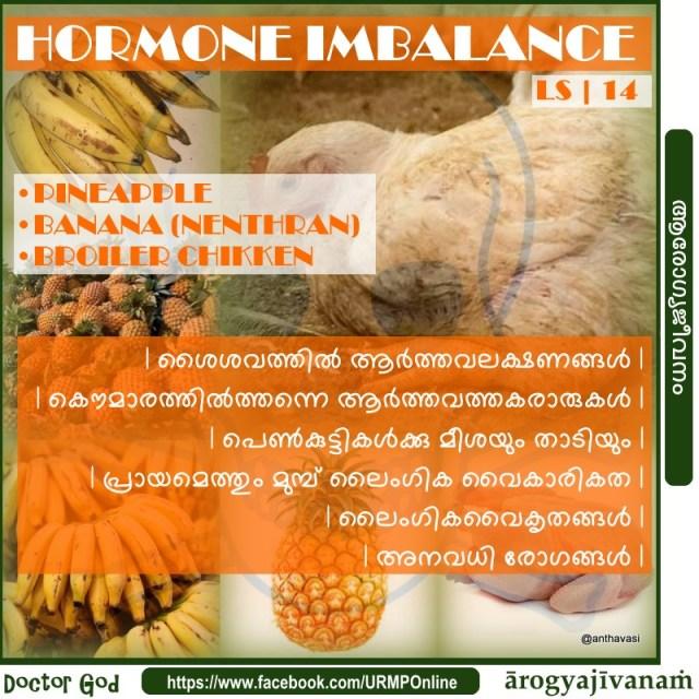 LS | 14 | HORMONE HAZARDS & IMBALANCE