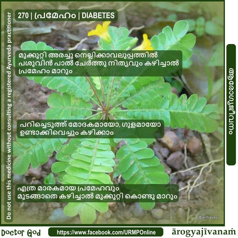 270 | പ്രമേഹം | DIABETES