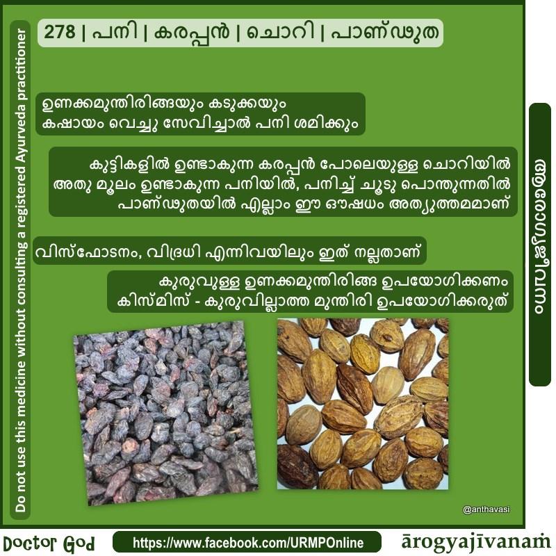 278 | പനി | കരപ്പന് | ചൊറി | പാണ്ഢുത